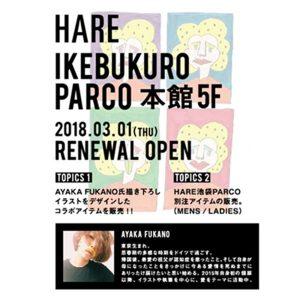 HARE池袋PARCO店リニューアルオープンコラボ企画