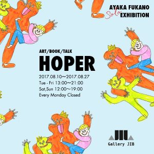 "SOLO EXHIBITION ""HOPER"" 2017.8.10-27"